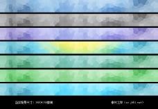 淘宝店招背景素材(7款)