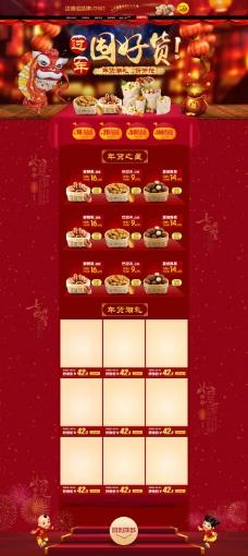 淘宝美食店铺年货节模板