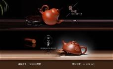 淘宝紫砂壶茶壶海报素材