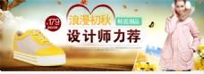 浪漫初秋淘宝女装海报素材免费下载