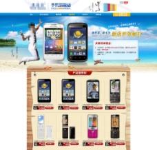 淘宝电子产品活动海报
