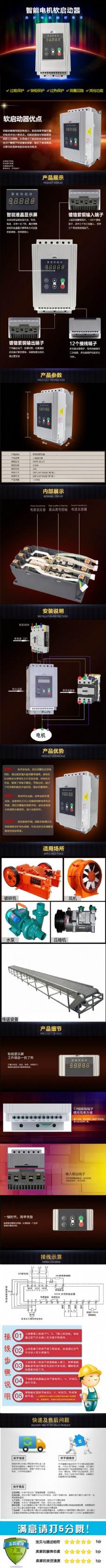 电子产品详情页