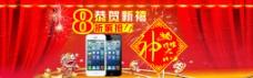 春节淘宝商城手机促销海报banner设计