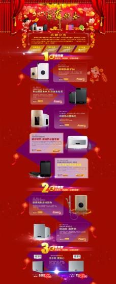 电子产品展销海报