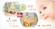 淘宝婴儿床促销海报设计PSD素材