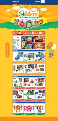精美儿童玩具时尚海报