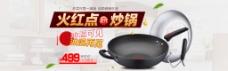 火红点炒锅