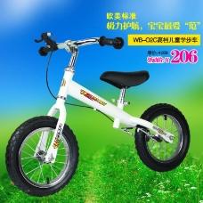自行车电动车主图