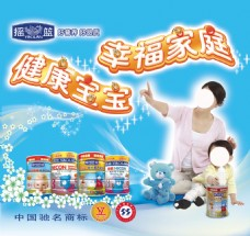 幸福家庭健康宝宝奶粉海报