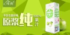 苹果果汁绿色钻展直通车海报图片