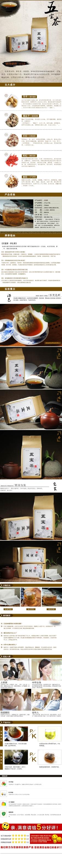 五宝茶宝贝淘宝详情描述页