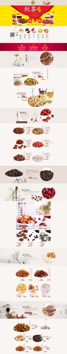 秋茶饮品大图海报
