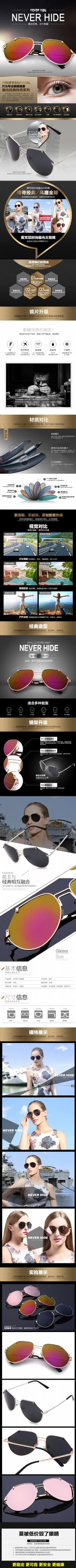 天猫太阳镜、眼镜、偏光镜详情模板
