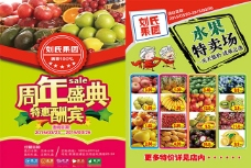 超市周年庆宣传单设计PSD素材