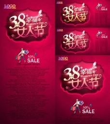三八妇女节活动海报PSD素材