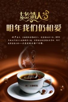 七夕咖啡杯