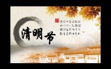 中国风清明节海报PSD素材