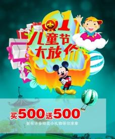 六一儿童节促销海报PSD素材