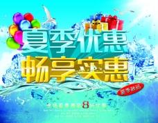 商场夏季促销海报PSD素材