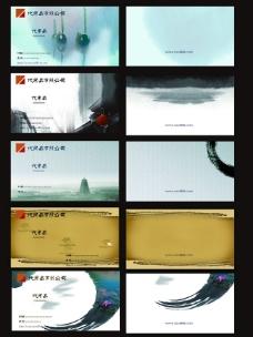 水墨公司名片背景PSD素材