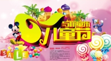儿童节与你童乐促销海报PSD素材
