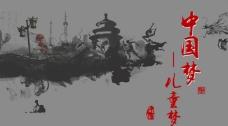 中国梦水墨画PSD分层素材