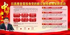 中国梦两会宣传栏PSD素材
