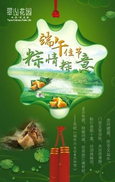 粽子宣传海报