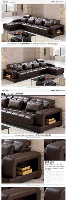 沙发详情页模版设计
