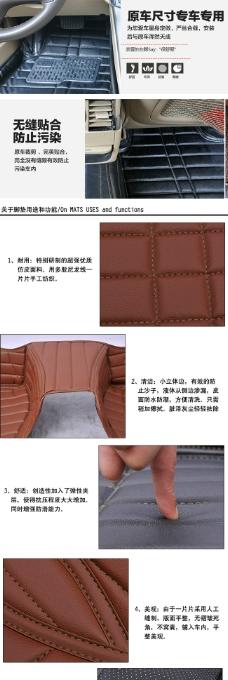 汽车坐垫详情页模版设计