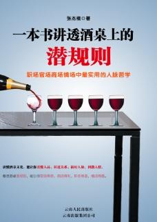 酒桌潜规则图书封面