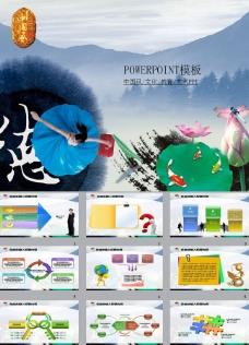 水墨中国风ppt模板下载