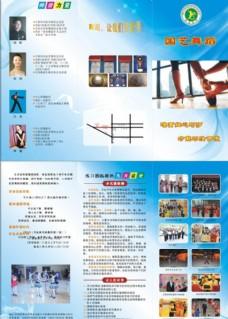 國藝舞蹈學校