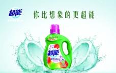 超能洗衣液海报图片