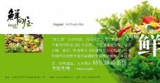 绿色蔬菜展板海报