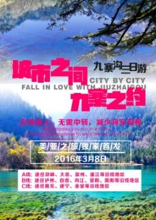 九寨沟旅游宣传海报高清CDR下载