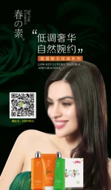 春素洗发水海报