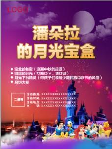 中秋节节日卡通城市海报
