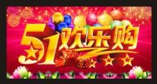 51劳动节欢乐购物海报设计矢量素材