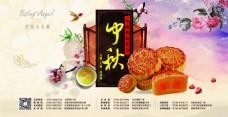 中秋节 月饼海报