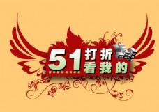 51劳动节打折海报设计PSD分层素材