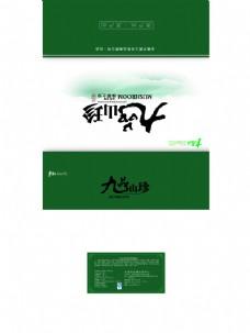 九品山珍礼盒包装设计