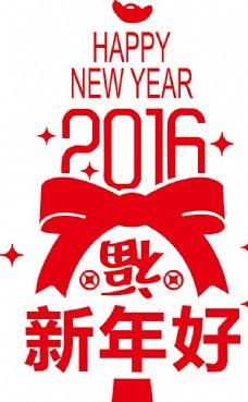 新年好图片