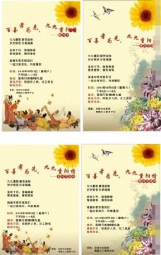 重阳节宣传活动图片