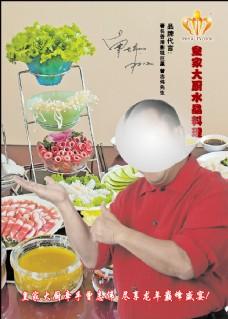 火锅料理海报