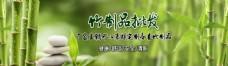 竹制品全屏海报设计图片