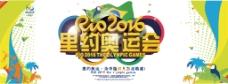 2016年里约奥运会海报背景素材