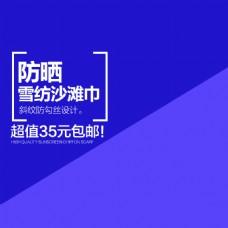 蓝色节日促销