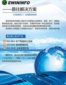 科技产品宣传单