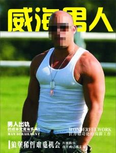 精品男科杂志封面图片